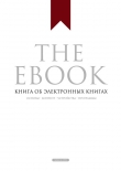 Книга The Ebook. Книга об электронных книгах автора Владимир Прохоренков