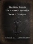 Книга The Elder Scrolls. На изломе времён. Часть 1. Скайрим (СИ) автора Антон Кондрашкин
