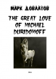 Книга The great love of Michael Duridomoff (СИ) автора Марк Довлатов
