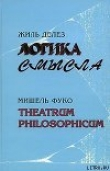 Книга Theatrum philosophicum автора Мишель Фуко