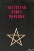 Книга Тибетская книга мертвых автора Автор Неизвестен
