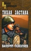 Книга Тихая застава автора Валерий Поволяев
