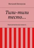 Книга Тили-тили тесто… автора Виталий Белоусов
