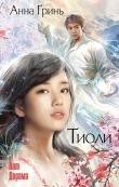 Книга Тиоли автора Анна Гринь