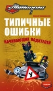 Книга Типичные ошибки начинающих водителей автора Алексей Громаковский