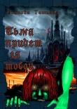 Книга Тьма придет за тобой автора Татьяна Осипова