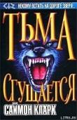 Книга Тьма сгущается автора Саймон Кларк