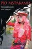 Книга Токийский декаданс (Topazu: Odishon) автора Рю Мураками