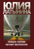Книга Только голуби летают бесплатно автора Юлия Латынина