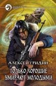 Книга Только хорошие умирают молодыми автора Алексей Гридин