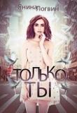 Книга Только ты (СИ) автора Янина Логвин
