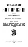 Книга Толкование на паримии из Книги Притчей автора Виссарион Епископ (Нечаев)