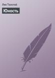 Книга Том 1. Детство, Отрочество, Юность автора Лев Толстой