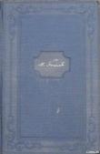 Книга Том 1. Ганц Кюхельгартен. Вечера на хуторе близ Диканьки автора Николай Гоголь