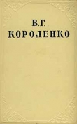 Книга Том 1. Рассказы и очерки автора Владимир Короленко