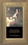 Книга Том 1. Стихотворения автора Константин Бальмонт