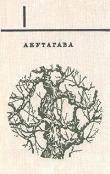 Книга Том 1. «Ворота Расёмон» и другие новеллы автора Рюноскэ Акутагава