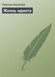 Книга Том 2. «Жизнь идиота» и другие новеллы автора Рюноскэ Акутагава