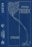 Книга Том 3. Алый меч автора Зинаида Гиппиус