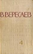 Книга Том 4. Повести и рассказы автора Викентий Вересаев