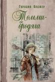 Книга Томми-бродяга автора Горацио Олджер