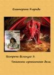 Книга Тонкости проектного дела (СИ) автора Екатерина Кариди
