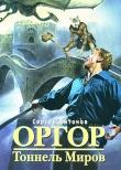 Книга Тоннель миров автора Сергей Антонов