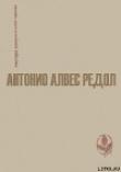 Книга Торговка фигами автора Антонио Алвес Редол
