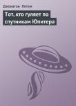 Книга Тот, кто гуляет по спутникам Юпитера автора Джонатан Летем
