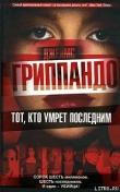 Книга Тот, кто умрет последним автора Джеймс Гриппандо