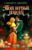 Книга Тот первый поцелуй автора Саманта Джеймс