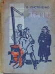 Книга Товарищи автора Владимир Пистоленко