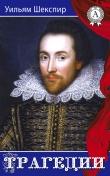 Книга Трагедии автора Уильям Шекспир
