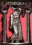 Книга Трагедии автора Софокл