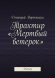 Книга Трактир «Мертвый ветерок» автора Дмитрий Ворнчихин