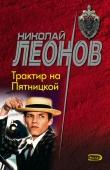 Книга Трактир на Пятницкой (сборник) автора Николай Леонов