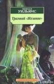 Книга Трамвай «Желание» автора Теннесси Уильямс