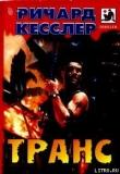Книга Транс автора Ричард Кесслер