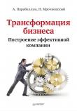 Книга Трансформация бизнеса. Построение эффективной компании автора Николай Мрочковский