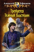 Книга Требуется Темный Властелин автора Алексей Ефимов