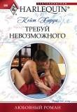 Книга Требуй невозможного автора Кейт Харди