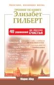 Книга Тренинг по книге Элизабет Гилберт. 40 упражнений для обретения счастья автора Мария Абер