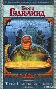 Книга Третье Правило Волшебника, или Защитники Паствы автора Терри Гудкайнд