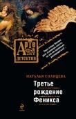 Книга Третье рождение Феникса автора Наталья Солнцева