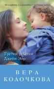 Книга Третий ребенок Джейн Эйр автора Вера Колочкова