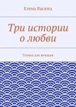 Книга Три истории олюбви автора Елена Васюта