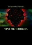 Книга Три Меченосца автора Владимир Маягин