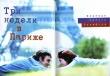 Книга Три недели в Париже автора Барбара Брэдфорд