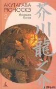 Книга Три окна автора Рюноскэ Акутагава