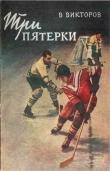 Книга Три пятерки автора Виктор Викторов